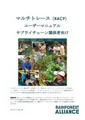 JP_Multitrace User Manual for Supply Chain.pdf